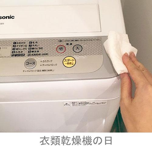 衣類乾燥機の日